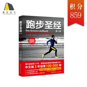 跑步圣经(第2版) 伴你奔跑一生的权威教程 | 生活