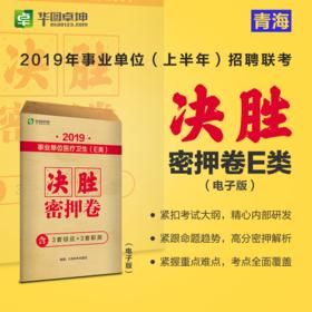 2019年青海省上半年事业单位E类考前密押卷