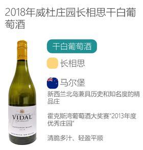 2018年威杜庄园长相思干白葡萄酒Vidal Estate Sauvignon Blanc 2018