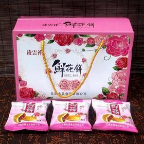 礼品盒鲜花饼礼盒600g 春节年货过节礼品装云南特产玫瑰花饼