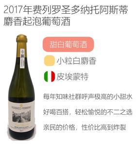 2017年费列罗圣多纳托阿斯蒂麝香起泡葡萄酒 Federico Ferrero San Donato Moscato d'Asti 2017