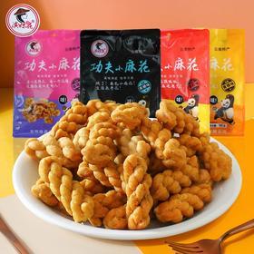 功夫小麻花160g玫瑰麻花青稞黑糖苦荞云南特产传统糕点美食