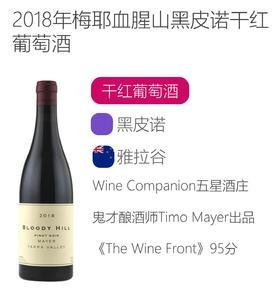 2018年梅耶血腥山黑皮诺干红葡萄酒Mayer Bloody Hill Pinot Noir 2018