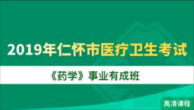 2019年仁怀市医疗卫生考试《药学》事业有成班