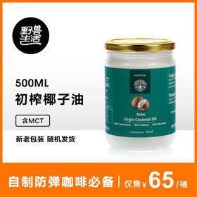 野兽推荐 赫丽特奇斯里兰卡进口初榨冷压椰子油500毫升
