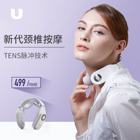 SKG 智能颈椎按摩器 U型环颈 TENS脉冲技术改善镇痛 多种按摩模式 恒温热敷 超长待机 时尚轻巧 舒适方便