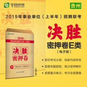 【电子版】2019贵州省事业单位医疗类(E类)