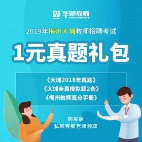 2019梅州大埔教师招聘考试1元真题礼包