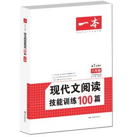 【开心图书】第7版一本八年级现代文阅读技能训练100篇