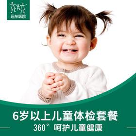 6岁以上儿童体检套餐【免挂号费】-远东罗湖院区-2楼儿保科 | 基础商品