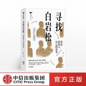 寻找白岩松 刘楠 著 中信出版社图书 正版书籍