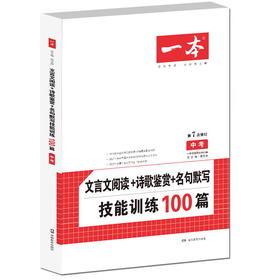 【开心图书】第7版一本中考文言文阅读技能训练100篇