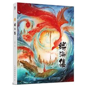 【包邮】绘绎东方 缚海集