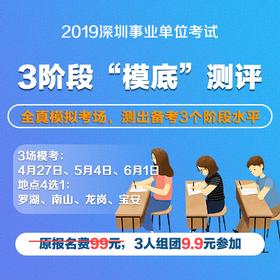 2019深圳事业单位分阶段全真模考(3套试卷,每期前6名有奖品)