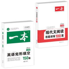 【开心图书】一本现代文阅读训练+英语完形填空七年级(全2册)