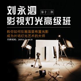 刘永泗灯光大师班(教你如何在画面里布置光影,成为片场灯光艺术的大师)