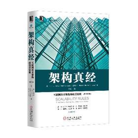 64479|架构真经:互联网技术架构的设计原则(原书第2版)