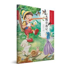 学而思大语文分级阅读·木偶奇遇记 1~2年级 亲子阅读 科普故事、童话、寓言借助图像与拼音理解形成阅读习惯