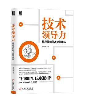 7275778|技术领导力:程序员如何才能带团队