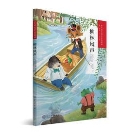 学而思大语文分级阅读·柳林风声 1~2年级 亲子阅读 科普故事、童话、寓言借助图像与拼音理解形成阅读习惯