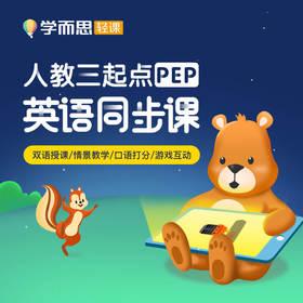 【联系在线客服领取课程激活码】QK学而思轻课 人教版 PEP 英语同步课程3-6年级 学期卡 QK 小学英语外教口语真人互动动画视频网校课程