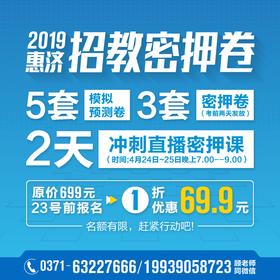 2019河南郑州惠济区招教密押