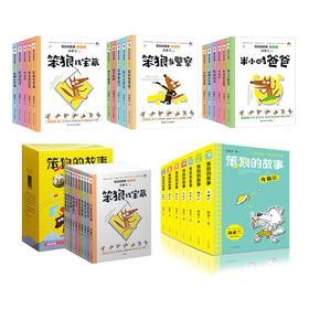 【开心图书】笨狼的故事汤素兰儿童成长励志故事书(全17册)