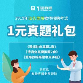 2019汕头澄海教师招聘1元真题礼包