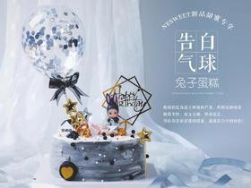 告白气球·浪漫情景生日蛋糕
