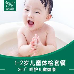1-2岁儿童体检套餐【免挂号费】-远东罗湖院区-2楼儿保科 | 基础商品