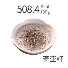奇亚籽:富含高蛋白的小种子, 送黄冰糖!