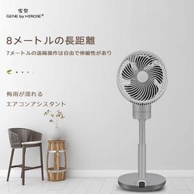 GENE日本家奈循环扇 立式落地电风扇遥控静音涡轮对流