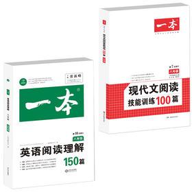 【开心图书】一本现代文阅读训练+英语完形填空八年级(全2册)