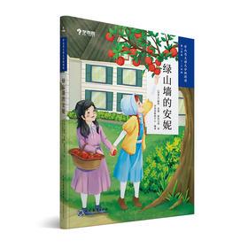 学而思大语文分级阅读·绿山墙的安妮5~6年级 浏览 扫读 诺奖文学、世界经典、科幻小说、传统文化等 掌握概括、品读鉴赏能力