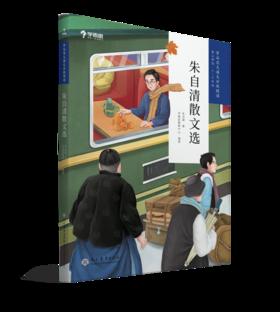 学而思大语文分级阅读·朱自清散文选 5~6年级 浏览 扫读 诺奖文学、世界经典、科幻小说、传统文化等 掌握概括、品读鉴赏能力