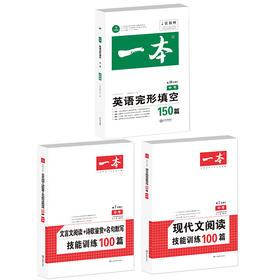 【开心图书】一本中考现代文阅读训练+文言文阅读训练+英语完形填空全3册