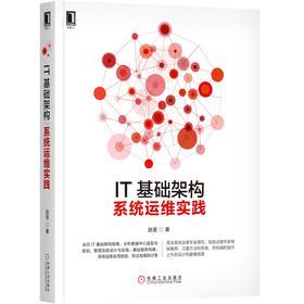 7885481|IT基础架构:系统运维实践