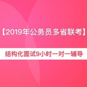 【合集】2019年公务员多省联考结构化面试9小时一对一