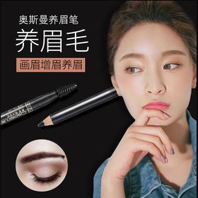 【一养二护三美】新疆奥斯曼 · 木质养眉笔,让眉毛越用越浓密