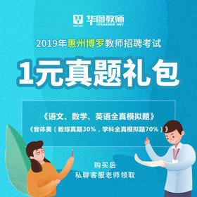 2019惠州博罗教师招聘考试1元真题礼包