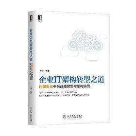 5638072|企业IT架构转型之道