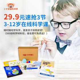 【首发】小卡盒子家庭科学课三节,限时拼团价39.9元