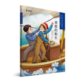 学而思大语文分级阅读·勇敢的船长 5~6年级 浏览 扫读 诺奖文学、世界经典、科幻小说、传统文化等 掌握概括、品读鉴赏能力
