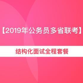【合集】2019年公务员多省联考结构化面试全程套餐