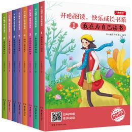 【开心图书】有声伴读全彩印刷开心阅读快乐成长书系全8册