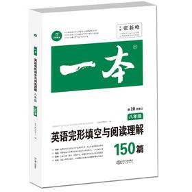 【开心图书】一本八年级英语完形填空与阅读理解150篇
