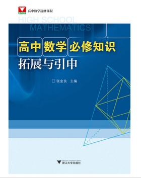 高中数学必修知识拓展与引申