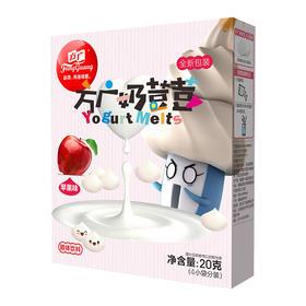 方广 零食 益生菌奶溶豆豆 苹果味奶荳荳 20g招分销!可代发!