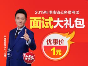 2019湖南省考一元面试大礼包-180天天享学计划