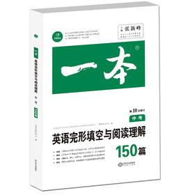 【开心图书】一本中考英语完形填空与阅读理解150篇